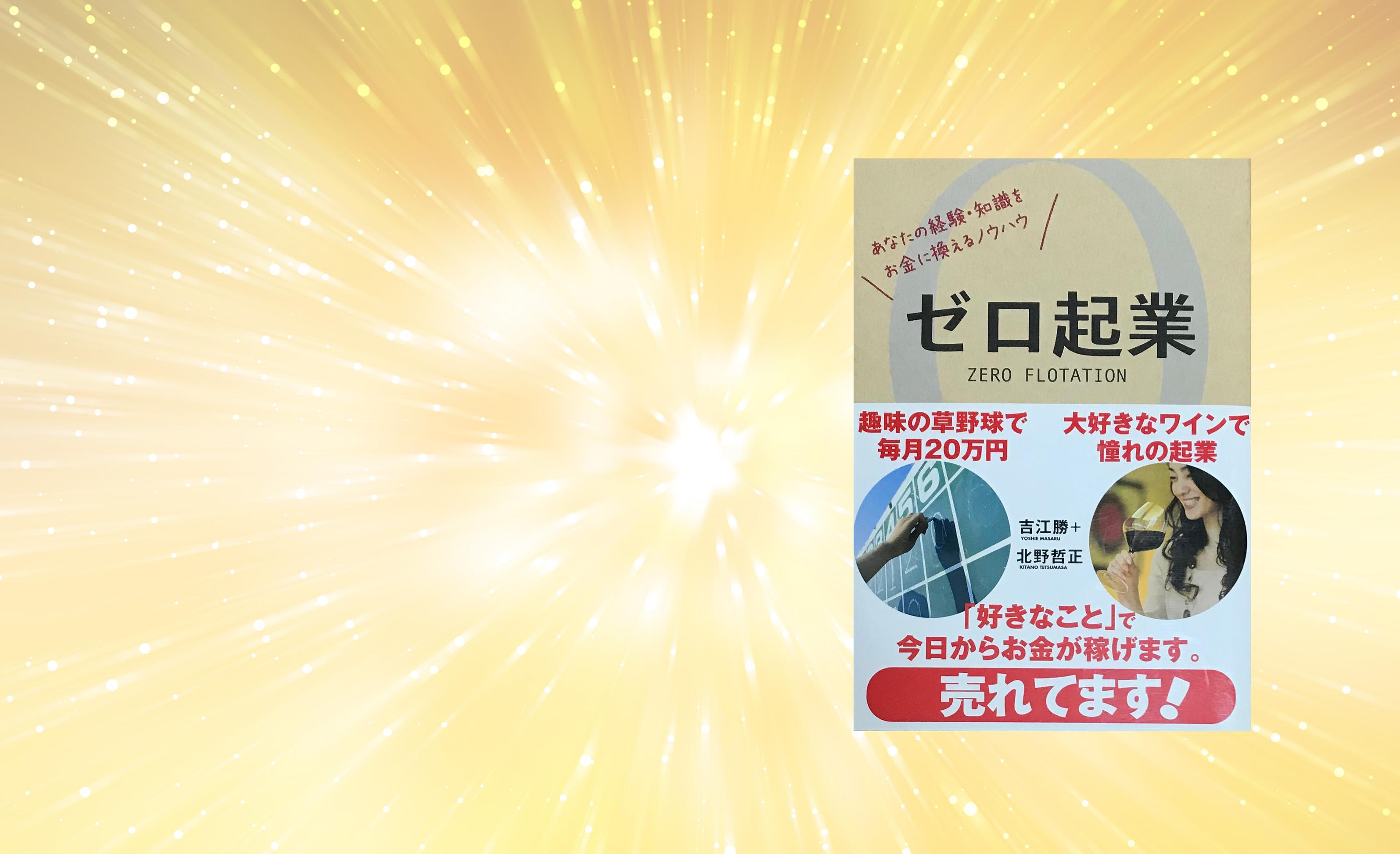 kitano book
